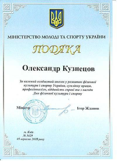 Министерство молодёжи и спорта Украины - Александра Кузнецова